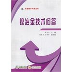 Metallurgical Technical Q Series: Nickel Metallurgical Technology Answers(Chinese Edition) pdf