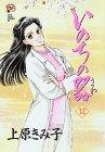 いのちの器 (12) (Akita lady's comics DX)