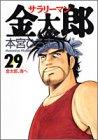 Salaryman Kintaro 29 (Young Jump Comics) (2002) ISBN: 4088762541 [Japanese Import]