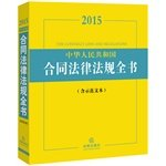 Read Online 2015 People's Republic of China laws and regulations book contract (including demonstration text)(Chinese Edition) pdf epub