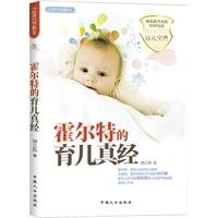 Halters Parenting Tips (Chinese Edition) pdf