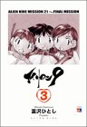 エイリアン9 (3) (ヤングチャンピオンコミックス)