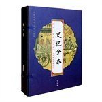 Read Online Records of the whole of the (wire-bound vertical version of the full four)(Chinese Edition) pdf