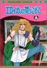 エロイカより愛をこめて (1) (Princess comics)