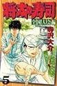 将太の寿司 (全国大会編5) (少年マガジンコミックス)の商品画像
