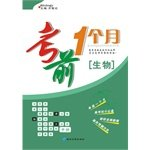 Bio exam month(Chinese Edition) pdf epub