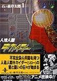 人造人間キカイダー (1) (秋田文庫)