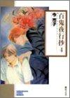 百鬼夜行抄 (4) (ソノラマコミック文庫)