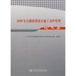 Read Online 2008 in highway bridge design and construction of maintenance and management Proceedings(Chinese Edition) ebook