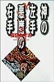 神の左手悪魔の右手 (3) (小学館文庫)