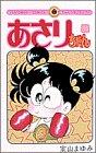Asari Chan (36th volume) (ladybug Comics) (1991) ISBN: 4091415563 [Japanese Import]