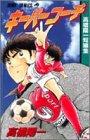 Keeper coach - Yoichi Takahashi short stories (Jump Comics) (1999) ISBN: 408872660X [Japanese Import]
