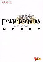 Final Fantasy Tactics Official Strategy Guide - PlayStation (V Jump books game series)