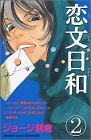 download ebook koibumi biyori / a perfect day for love letters vol.2 [in japanese] pdf epub