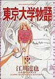 東京大学物語 (17) (ビッグコミックス)