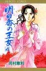 明日香の王女 第4巻 (プリンセスコミックス)