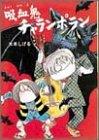 吸血鬼チャランポラン (水木しげるのおばけ学校 5)
