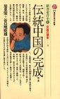 伝統中国の完成 (講談社現代新書 454 新書東洋史 4 中国の歴史 4)