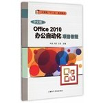 Download Chinese version of Office 2010 office automation project tutorial(Chinese Edition) pdf