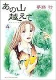 あの山越えて 4 (秋田レディースコミックスセレクション)