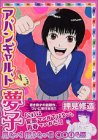 Avant-garde Yumeko (Young Magazine Comics) (2003) ISBN: 4063611779 [Japanese Import]