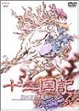 十二国記 風の万里 黎明の空 第6巻 [DVD]