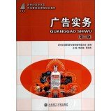 Advertising Practice (3rd Edition) New Century Marketing Courses Vocational planning materials(Chinese Edition)