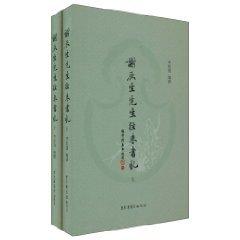 Letters between Mr. Xie Chensheng (Set 2 Volumes) (Hardcover)