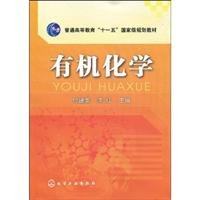 Read Online General Higher Education Eleventh Five-Year National Planning Textbook: Organic Chemistry(Chinese Edition) ebook