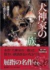Clan Inugami (Kodansha Manga Bunko) (2001) ISBN: 4063600386 [Japanese Import]
