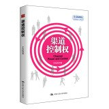 channel-control-from-practice-to-theory-enterprise-management-books-li-fung-serieschinese-edition