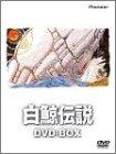 白鯨伝説 DVD-BOX B00005QYO9