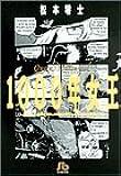 1000年女王 (3) (小学館文庫)