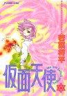 仮面天使 3 (アフタヌーンKC)