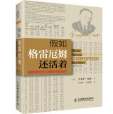Books 9787115328724 Genuine if Graham is still alive : the era of globalization Value Investing(Chinese Edition)