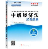 Download Uniform national professional accounting qualification examination dream come true family counseling Series: Intermediate Economic Law 2014 classic problem solution(Chinese Edition) pdf