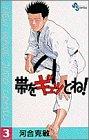 帯をギュッとね!―New wave judo comic (3) (少年サンデーコミックス)