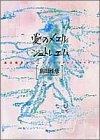 愛のメエルシュトレエム―島田雅彦クロニクルズ1987‐1991