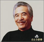 Kyukyokuno Best Quantity limited Sato Muneyuki Max 66% OFF