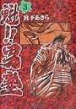 魁!!男塾 (3) (集英社文庫―コミック版)