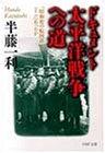 ドキュメント太平洋戦争への道―「昭和史の転回点」はどこにあったか (PHP文庫)
