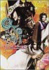 O ? TO ? GI-hundred demon subjugation Emaki Official Guide Book