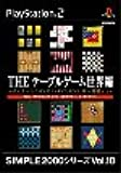 SIMPLE2000シリーズ Vol.10 THE テーブルゲーム 世界編 ~チェス・バックギャモン・ダイヤモンド・軍人将棋 etc~