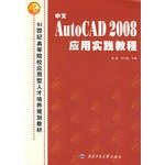 Download Chinese practice of AutoCAD 2008 application tutorials(Chinese Edition) PDF