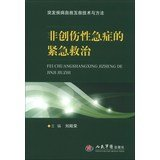 Sudden illness first aid techniques and methods : a non -invasive treatment of acute emergency(Chinese Edition) PDF