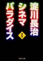 淀川長治シネマパラダイス (1) (集英社文庫)