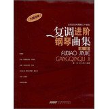 Download From the Baroque to the 20th century: the piano polyphony Training ( Advanced ) ( large notes version )(Chinese Edition) pdf