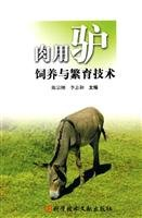 donkey meat feeding and breeding techniques(Chinese Edition)