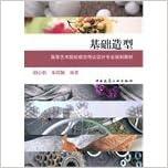 Book Basic shape(Chinese Edition)