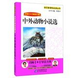 Download New curriculum and foreign language reading animal fiction books 1 +1 REVIEW teacher program(Chinese Edition) pdf epub